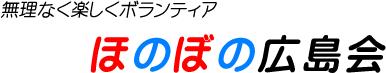 ほのぼの広島会