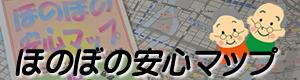 ほのぼの安心マップ